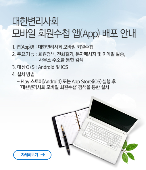 대한변리사회 모바일 회원수첩 앱(App) 배포 안내