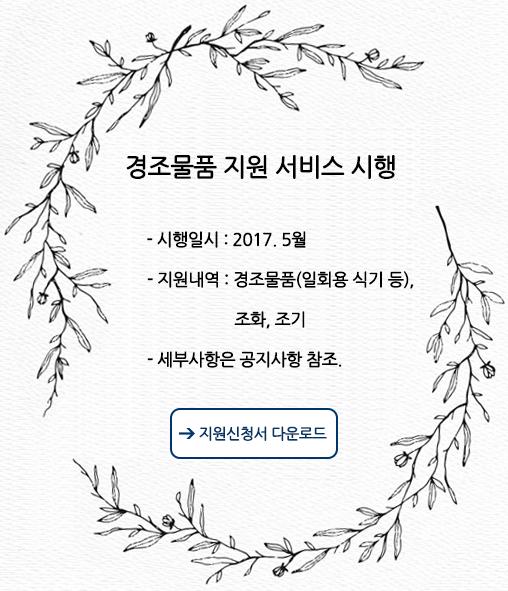 경조물품 지원 서비스 신규 시행 안내