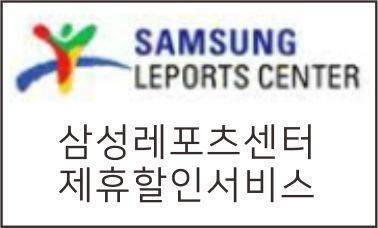 삼성레포츠센터