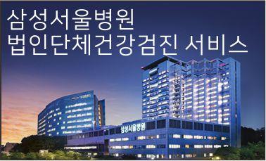삼성서울병원 법인단체 건강검진