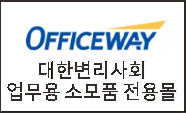 회원 사무소 전용 소모품 할인 쇼핑몰