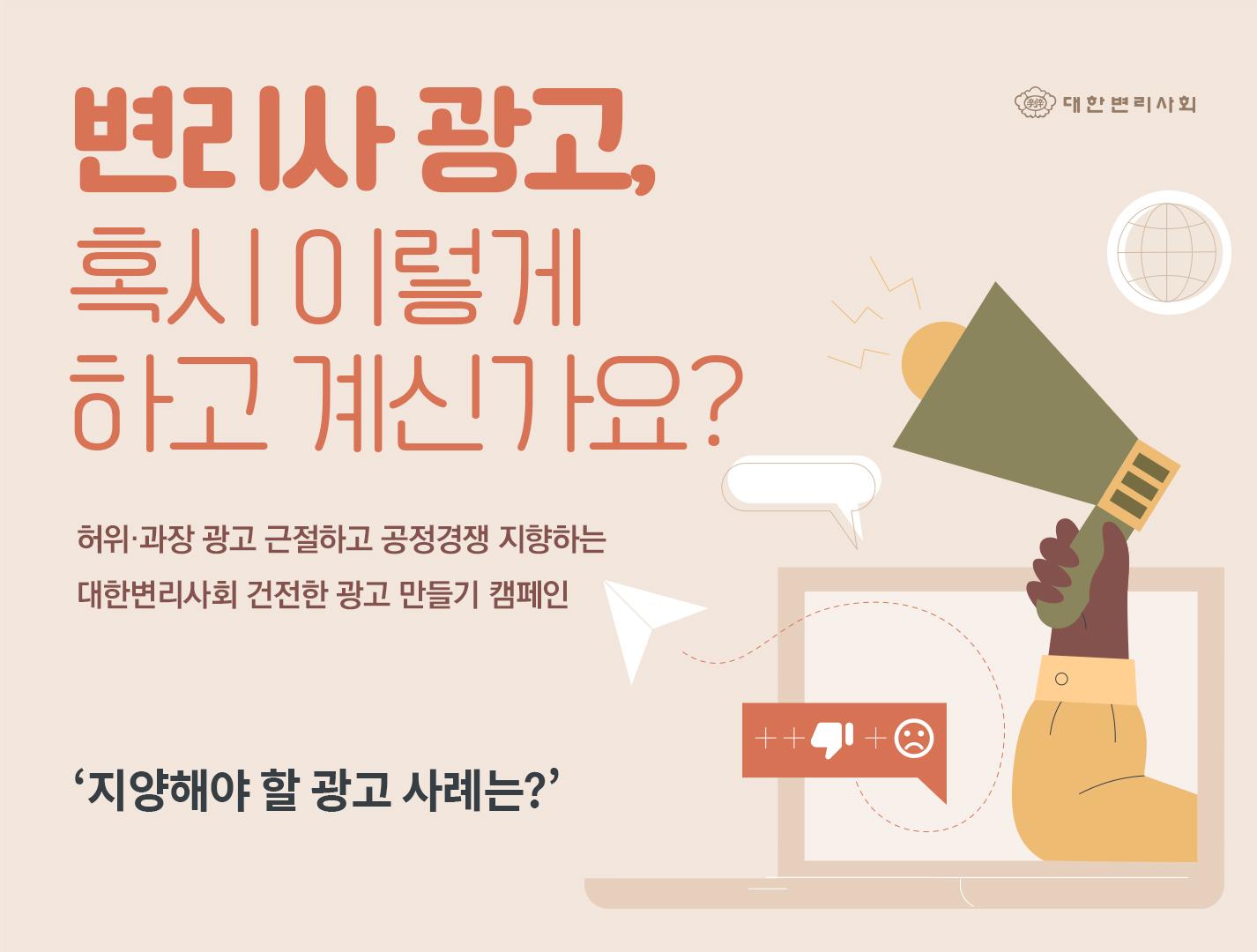 공정경쟁 유도 위한 변리사 광고캠페인