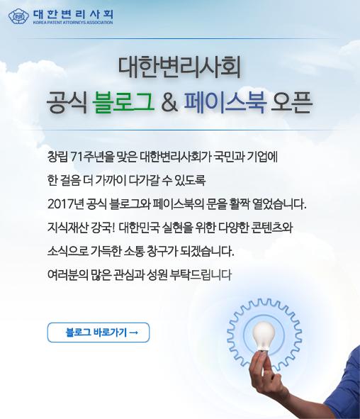 대한변리사회 블로그 및 페이스북 홍보