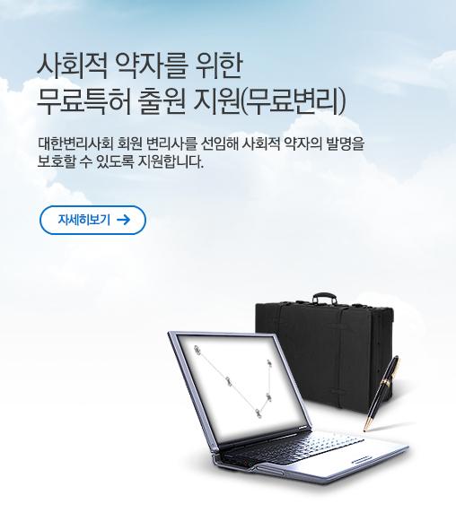 사회적 약자를 위한 무료특허 출원 지원(무료변리)