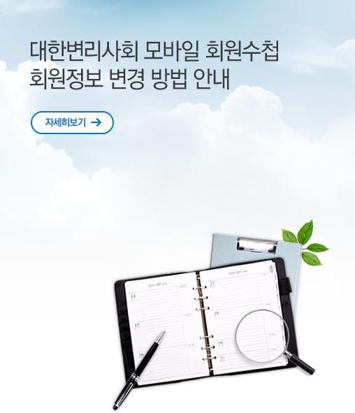 대한변리사회 모바일 회원수첩 회원정보 변경 방법 안내