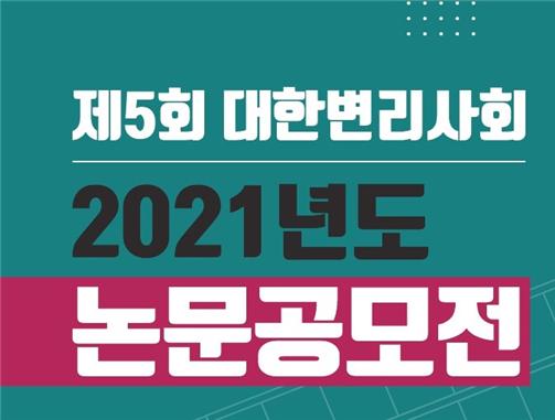 2021년도 제5회 대한변리사회 지식재산 우수논문공모전 개최 안내